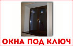 Окна Брюховецкая