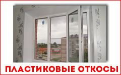 Откосы  в Брюховецкой