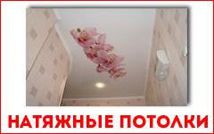Потолки  в Брюховецкой